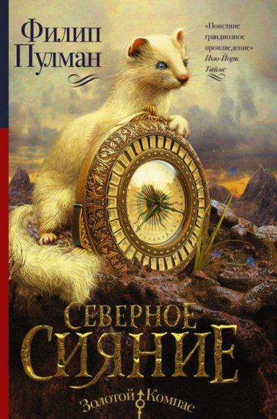 fentezi, detskaya-hudozhestvennaya-literatura - Северное сияние -
