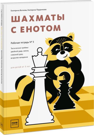 tvorchestvo-s-detmi - Шахматы с енотом. Рабочая тетрадь № 3 -