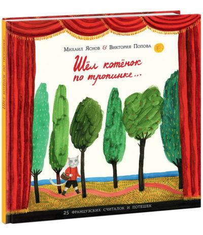 detskaya-hudozhestvennaya-literatura - Шел котенок по тропинке. 25 французских считалок и потешек -