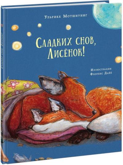 picture-books - Сладких снов, Лисенок! -