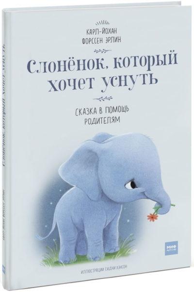 detskaya-hudozhestvennaya-literatura - Слоненок, который хочет уснуть -