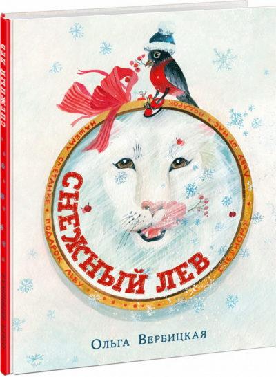 picture-books - Снежный лев -