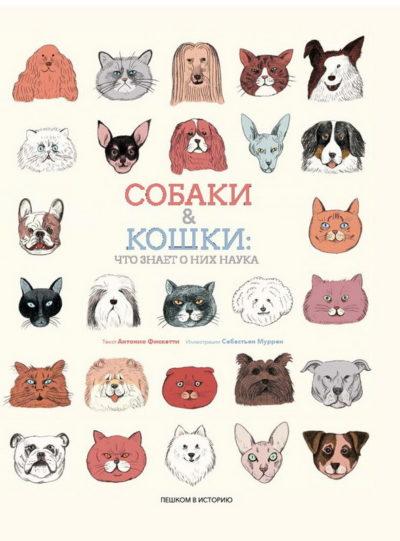 detskij-non-fikshn - Собаки и кошки. Что знает о них наука -