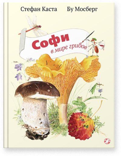 detskij-non-fikshn - Софи в мире грибов -
