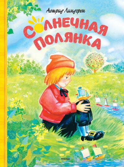 detskaya-hudozhestvennaya-literatura - Солнечная Полянка -