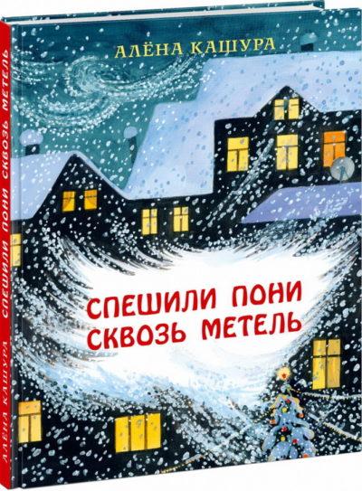 detskaya-hudozhestvennaya-literatura - Спешили пони сквозь метель -