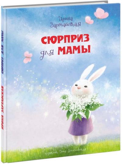 picture-books - Сюрприз для мамы -