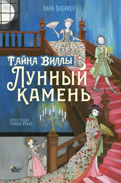 """detskaya-hudozhestvennaya-literatura - Тайна виллы """"Лунный камень"""" -"""