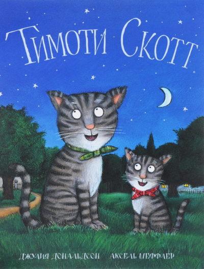picture-books - Тимоти Скотт -