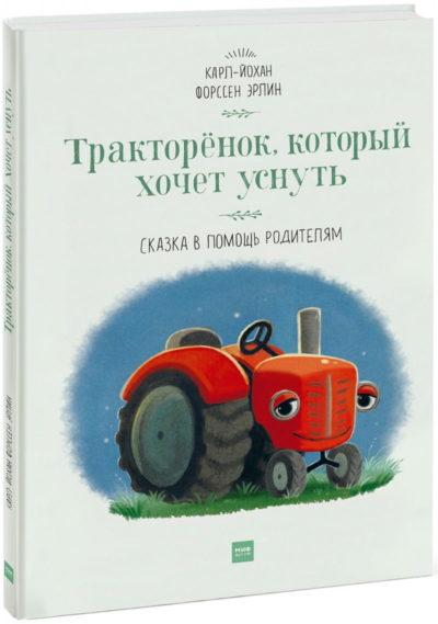 detskaya-hudozhestvennaya-literatura - Тракторенок, который хочет уснуть -