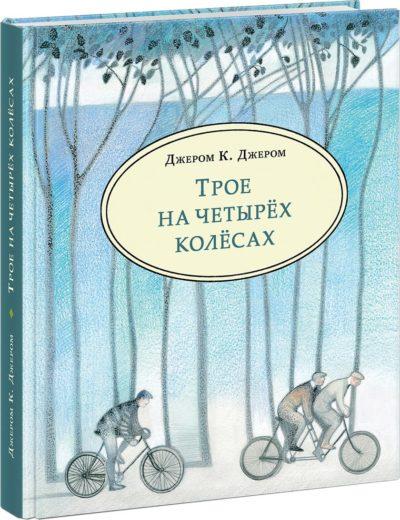 klassicheskaya-literatura - Трое на четырех колесах -