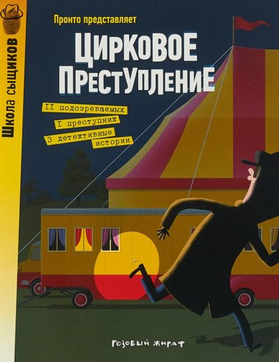 tvorchestvo-s-detmi - Цирковое преступление -