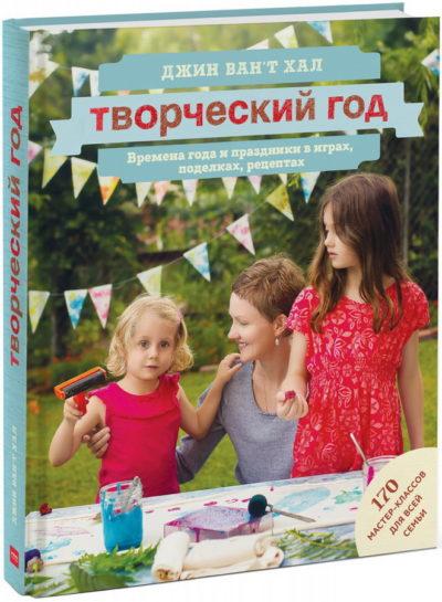 detskij-non-fikshn - Творческий год. Времена года и праздники в играх, поделках, рецептах -