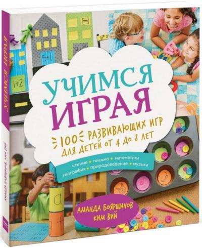 detskij-non-fikshn - Учимся играя. 100 развивающих игр для детей от 4 до 8 лет -