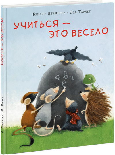 picture-books - Учиться - это весело -