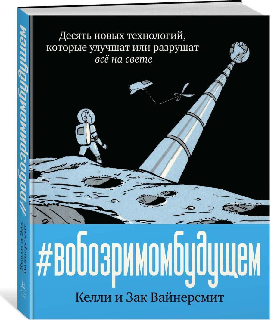 nauchno-populyarnaya-literatura - В обозримом будущем. Десять новых технологий, которые улучшат или разрушат всё на свете -