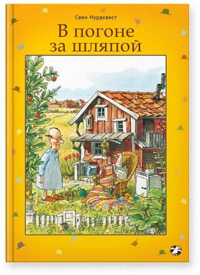 picture-books - В погоне за шляпой -