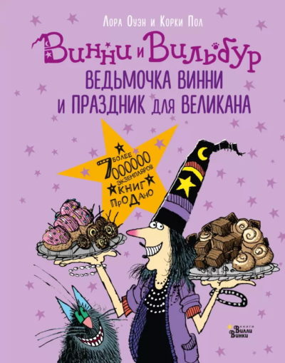 detskaya-hudozhestvennaya-literatura - Ведьмочка Винни и праздник для великана -