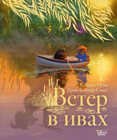 detskaya-hudozhestvennaya-literatura - Ветер в ивах -