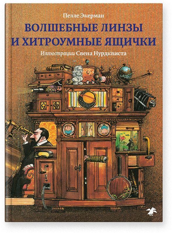 detskij-non-fikshn - Волшебные линзы и хитроумные ящички -
