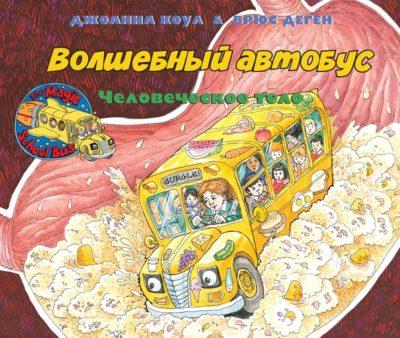 detskij-non-fikshn - Волшебный школьный автобус. Внутри человеческого тела -
