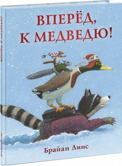 picture-books - Вперед, к медведю! -