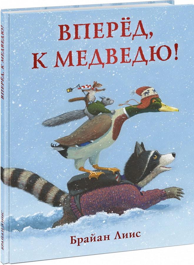 detskaya-hudozhestvennaya-literatura - Вперед, к медведю! -