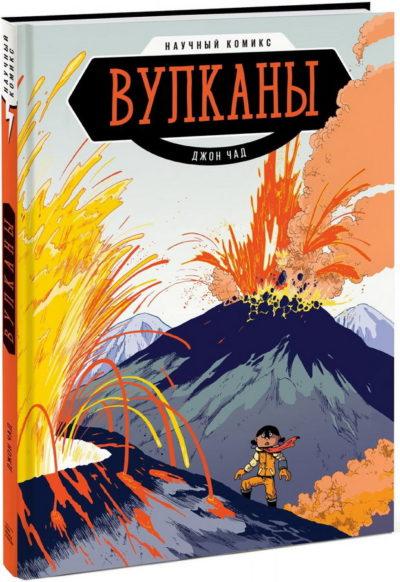 komiksy, detskij-non-fikshn - Вулканы. Научный комикс -