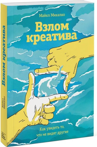 tvorcheskoe-razvitie - Взлом креатива. Как увидеть то, что не видят другие -