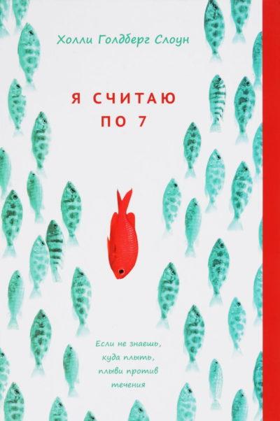 knigi-dlya-podrostkov - Я считаю по семь -