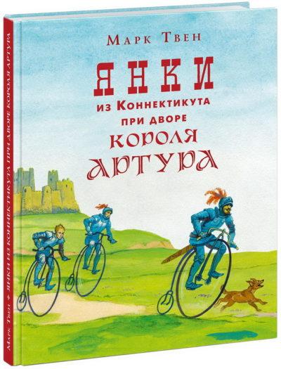 klassicheskaya-literatura - Янки из Коннектикута при дворе короля Артура -