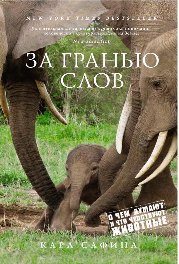 nauchno-populyarnaya-literatura - За гранью слов. О чем думают и что чувствуют животные -