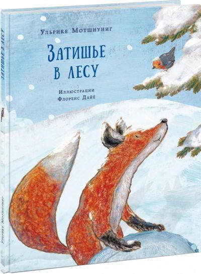 detskaya-hudozhestvennaya-literatura - Затишье в лесу -