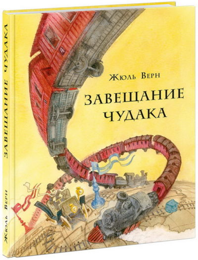 klassicheskaya-literatura - Завещание чудака -