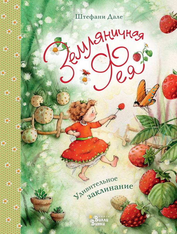 detskaya-hudozhestvennaya-literatura - Земляничная фея. Удивительное заклинание -