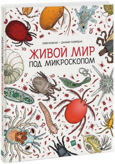 detskij-non-fikshn - Живой мир под микроскопом -