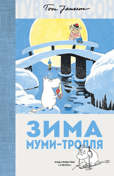 detskaya-hudozhestvennaya-literatura - Зима Муми-тролля. Муми-тролли в новом переводе -