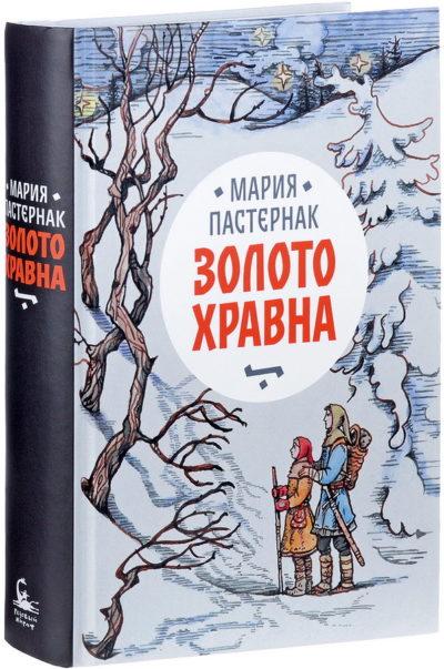 knigi-dlya-podrostkov - Золото Хравна -