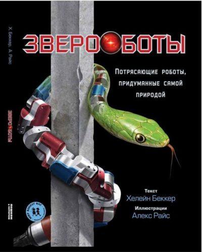 detskij-non-fikshn - Звероботы. Потрясающие роботы, придуманные самой природой -
