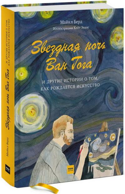 detskij-non-fikshn - Звездная ночь Ван Гога и другие истории о том, как рождается искусство -
