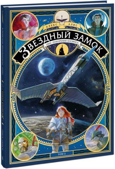 komiksy - Звездный замок. Том 2. 1869: Покорение космоса -