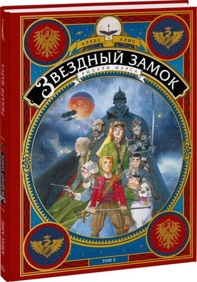 komiksy - Звездный замок. Том 3. Рыцари Марса -