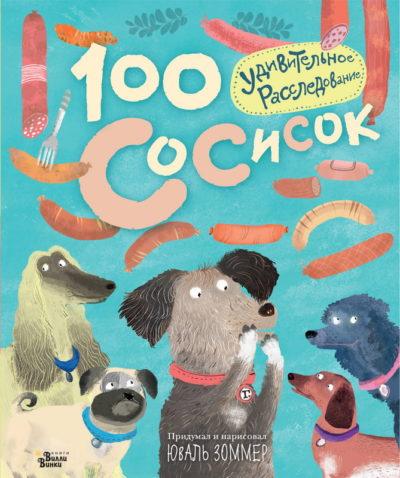 picture-books - 100 сосисок. Удивительное расследование -