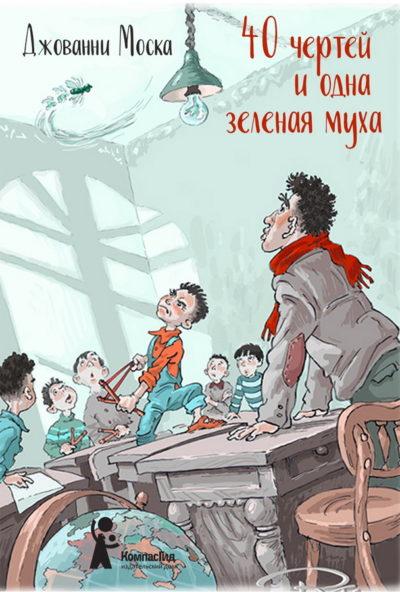 detskaya-hudozhestvennaya-literatura - 40 чертей и одна зеленая муха -