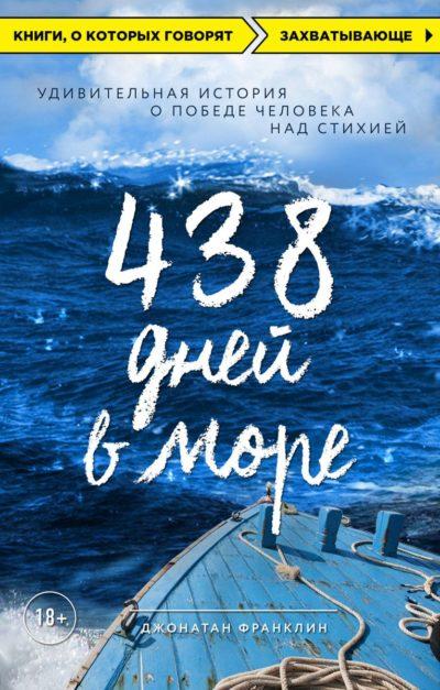 realnye-istorii - 438 дней в море. Удивительная история о победе человека над стихией -
