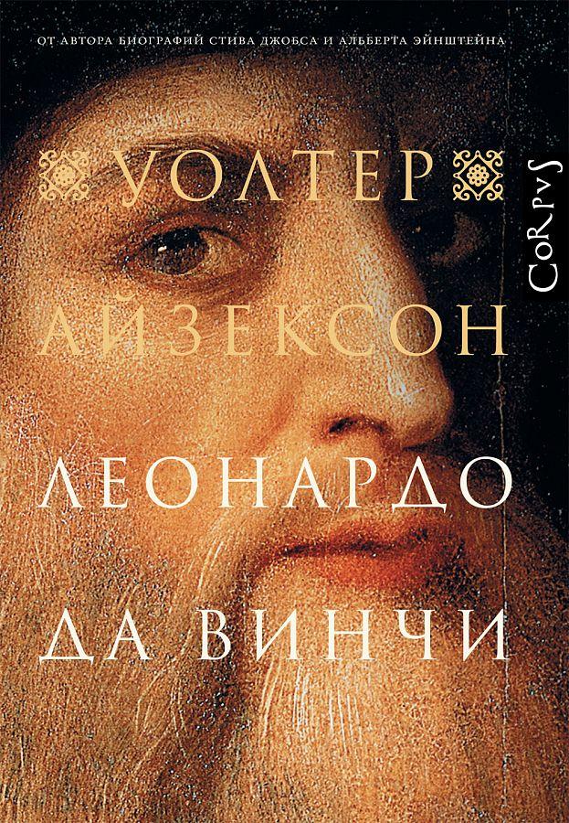 realnye-istorii - Леонардо да Винчи. Биография -