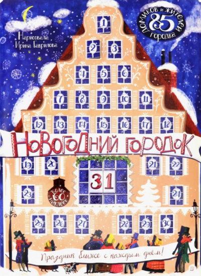 tovary-dlya-tvorchestva - Адвент-календарь: Новогодний городок -
