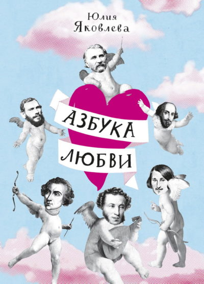 young-adult - Азбука любви -