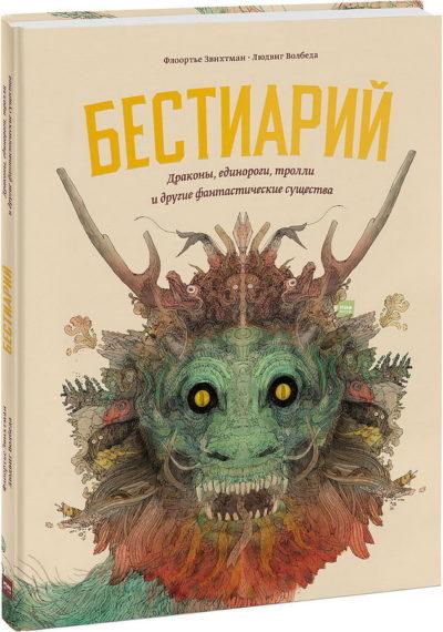 detskij-non-fikshn - Бестиарий. Драконы, единороги, тролли и другие фантастические существа -