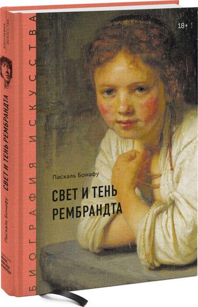 iskusstvo - Свет и тень Рембрандта -